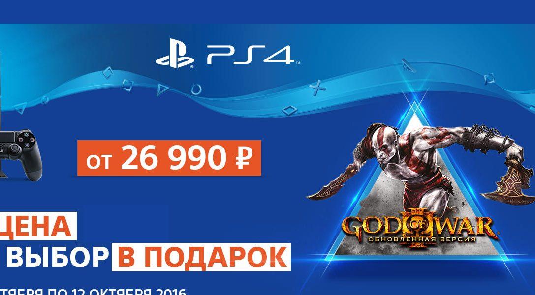 Снижение цены на PlayStation 4 и лучшие игры в подарок при покупке