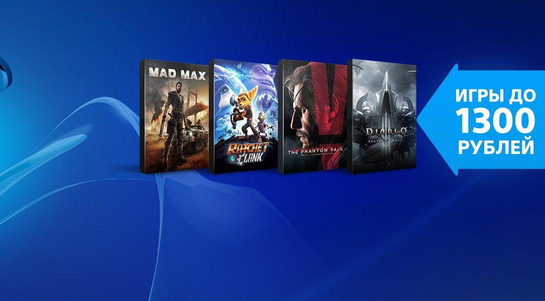 Начинается новая распродажа в PlayStation Store — лучшие игры дешевле 1300 рублей