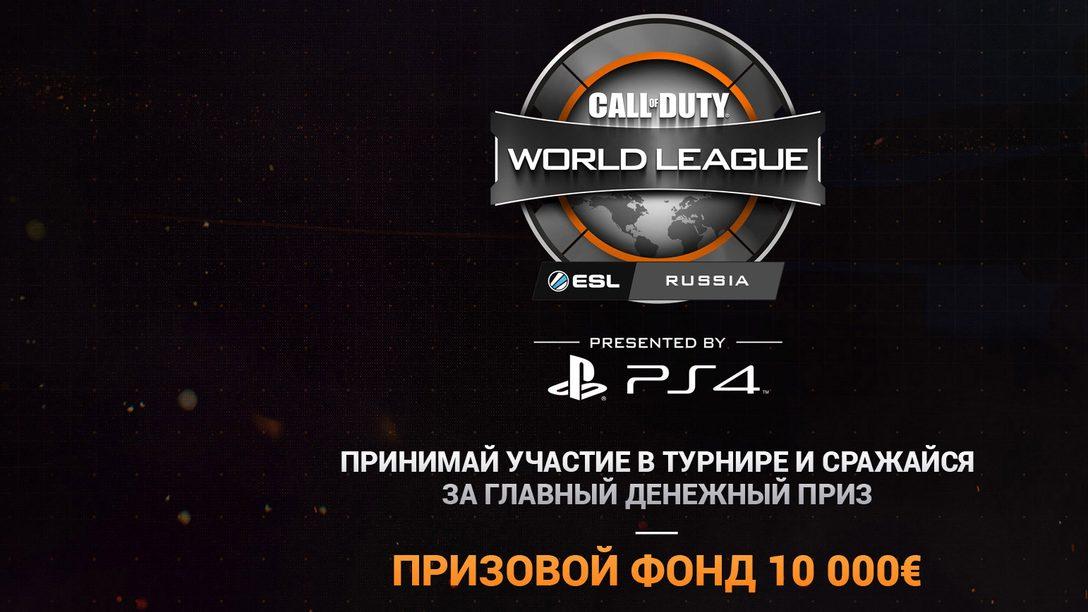 Открыта регистрация на первый региональный российский чемпионат Call of Duty World League