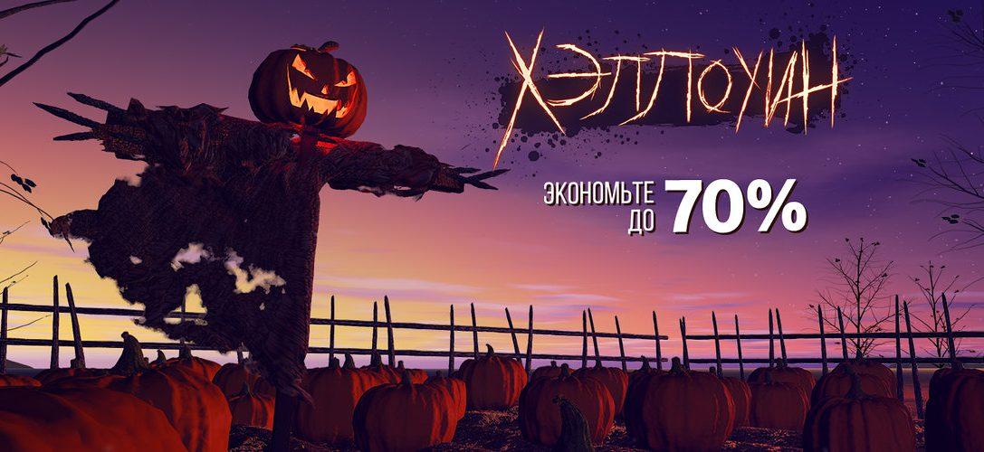 В PlayStation Store начинается распродажа «Хэллоуин»: скидки на «Дожить до рассвета», Bloodborne и многое другое
