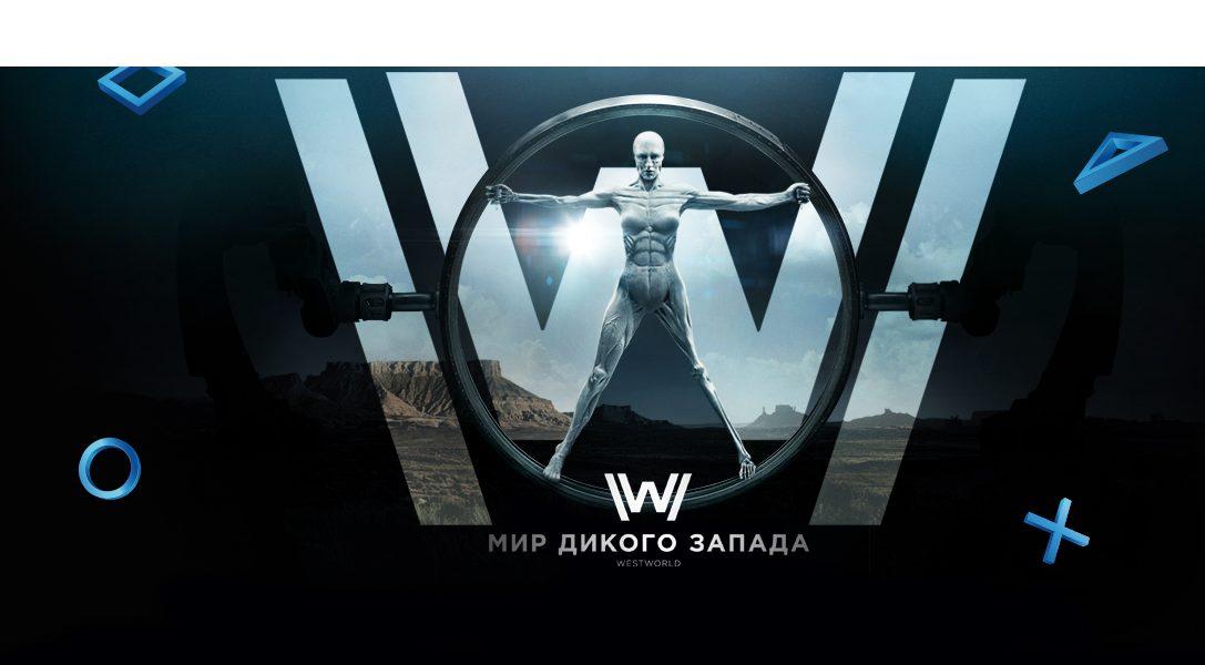 Смотрите сериал «Мир Дикого Запада» в приложении Okko и выигрывайте невероятные призы