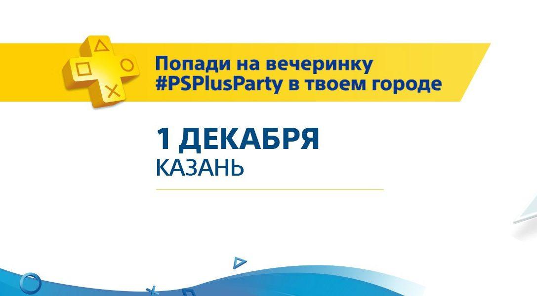 Вечеринки #PSPlusParty — заходим на второй круг!