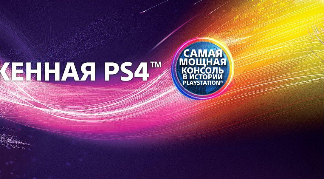 PS4 Pro приходит в Россию!