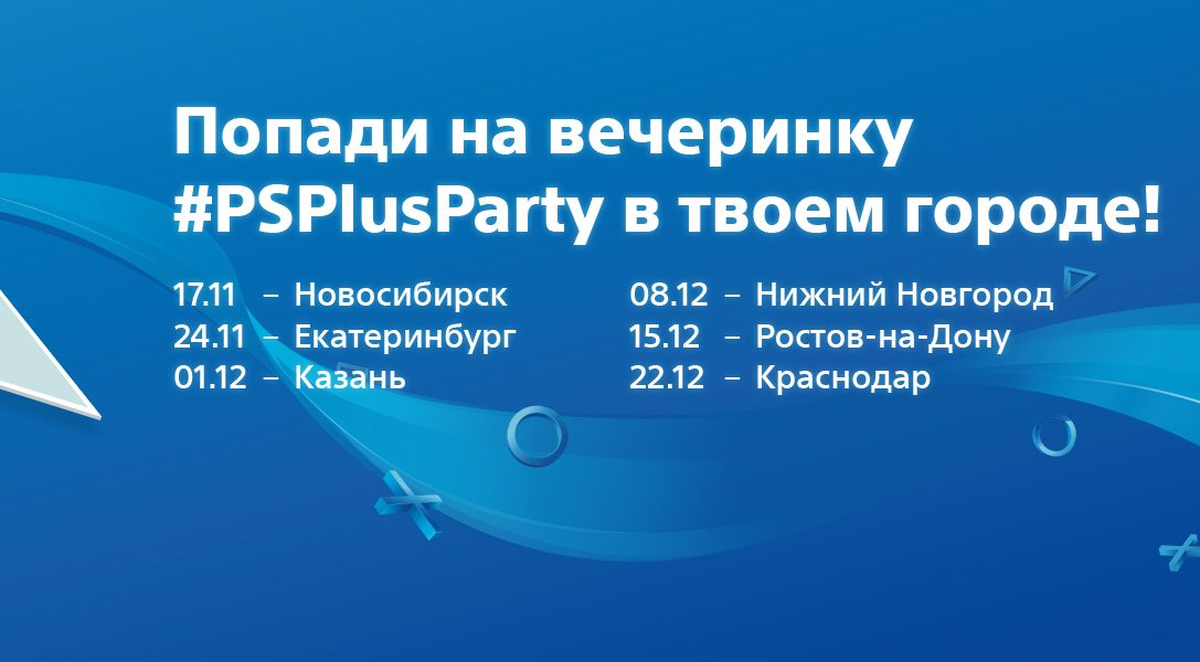 PlayStation Plus приглашает на вечеринку #PSPlusParty!