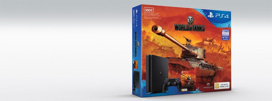 Лучший подарок к Новому году — специальный комплект PS4 с игрой World of Tanks