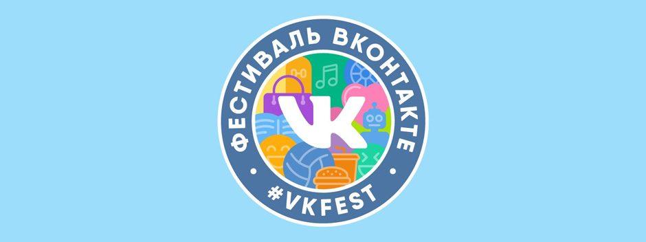 #ЛетоPlayStation — не упустите скидку на VK Fest!
