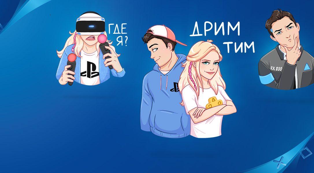 Встречаем весну со стикерами PlayStation ВКонтакте!