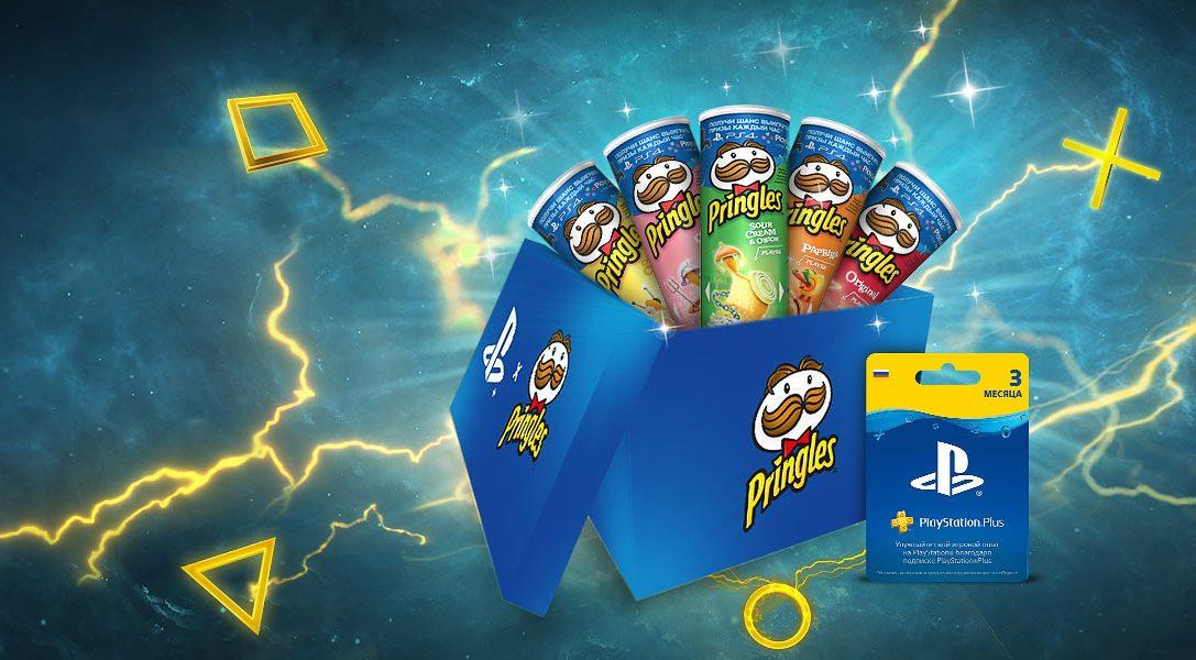 PlayStation Россия и Pringles объявляют конкурс «Скриншот недели с Pringles»