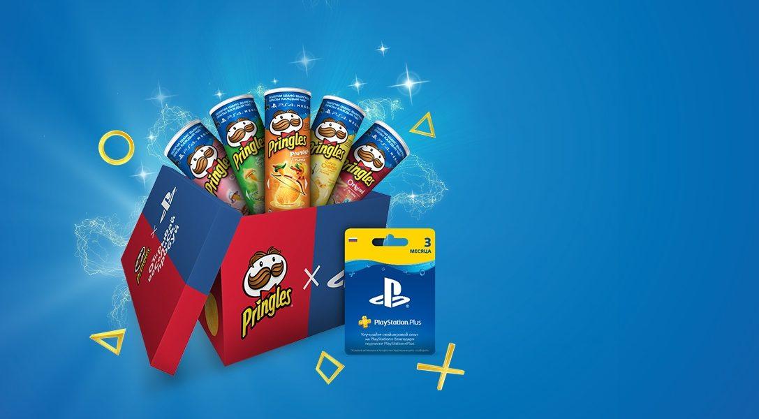 Конкурс «Скриншот недели с Pringles» возвращается!