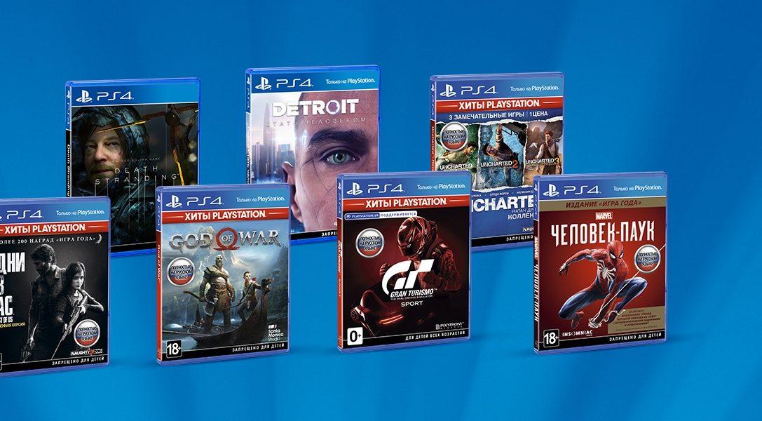 Распродажа игр PlayStation «Будь в игре» в крупнейших розничных магазинах