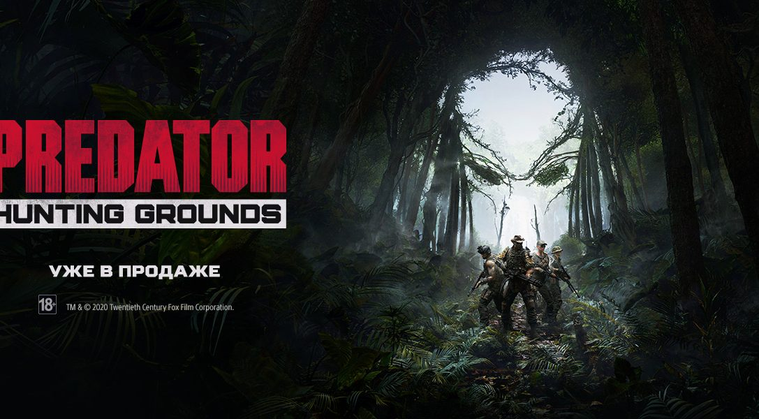 Обновите свой игровой арсенал в честь премьеры шутера Predator: Hunting Grounds