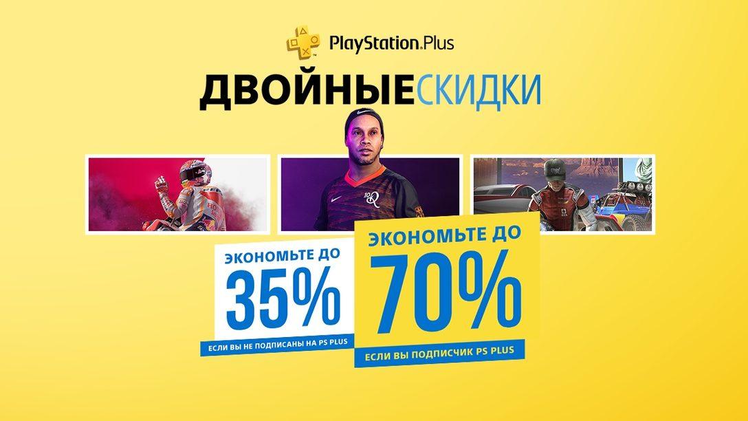 В PlayStation Store начинается распродажа «Двойные скидки»