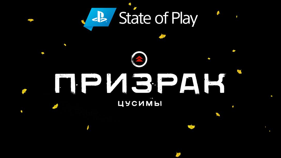 State of Play: 18 минут игры «Призрак Цусимы» — бой, исследование мира и многое другое
