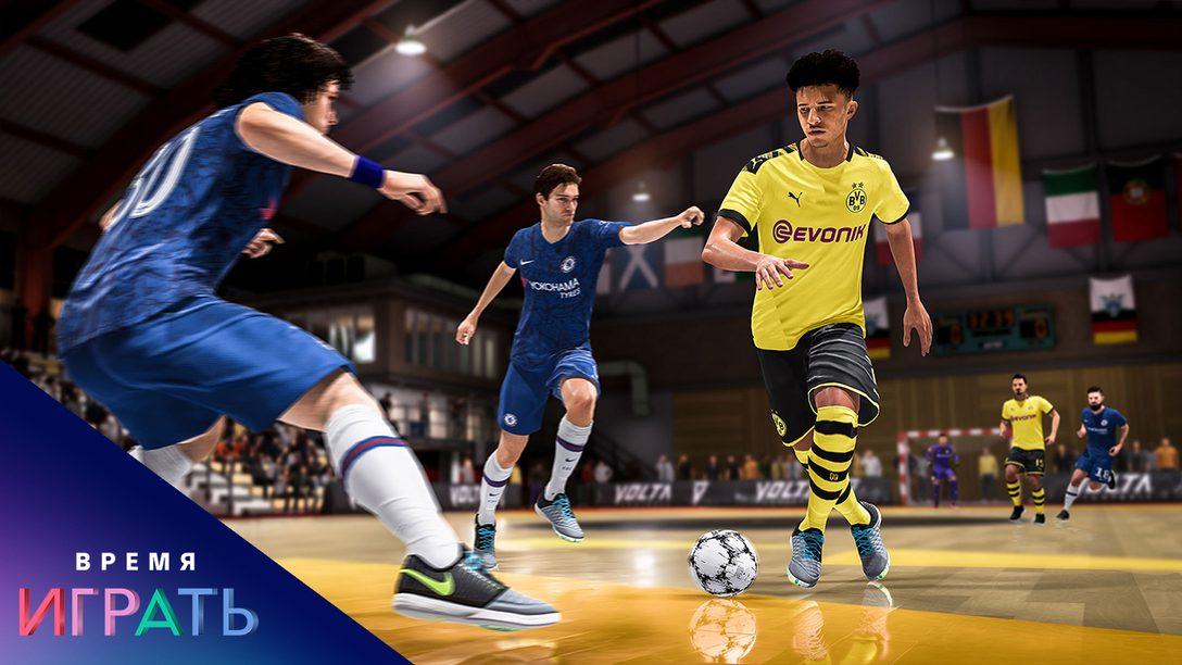 Распродажа «Время играть» пришла в PlayStation Store