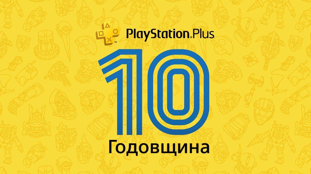 Июль в PlayStation Plus и благодарность за 10 лет поддержки