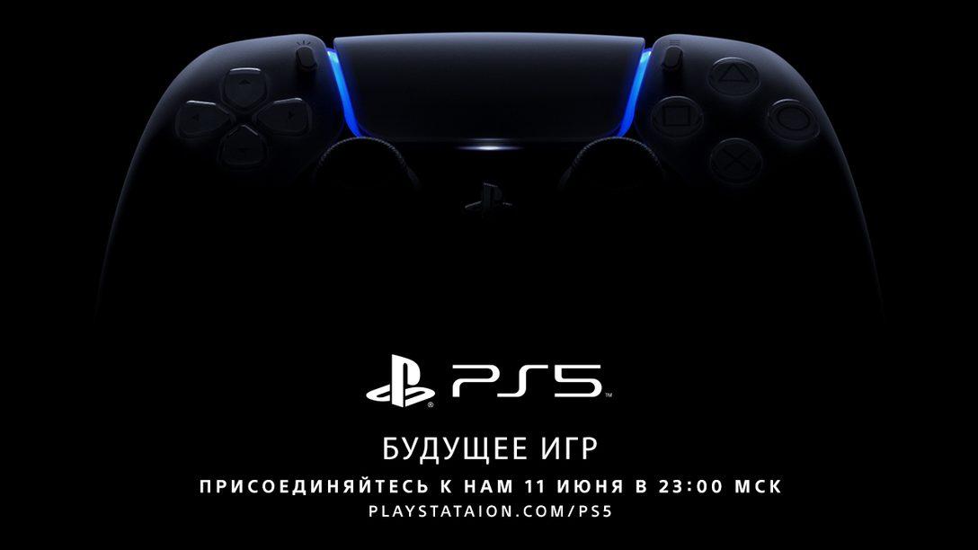 ВРЕМЯ ОБНОВЛЕНО: В этот четверг вы увидите будущее игр на PS5