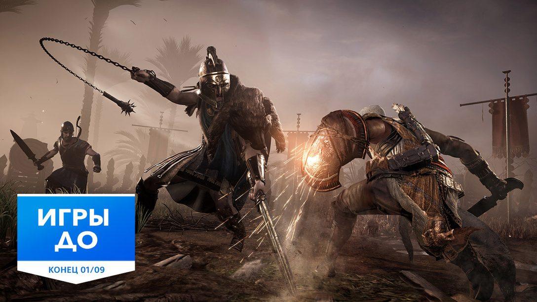 В PlayStation Store возвращается акция «Игры до»