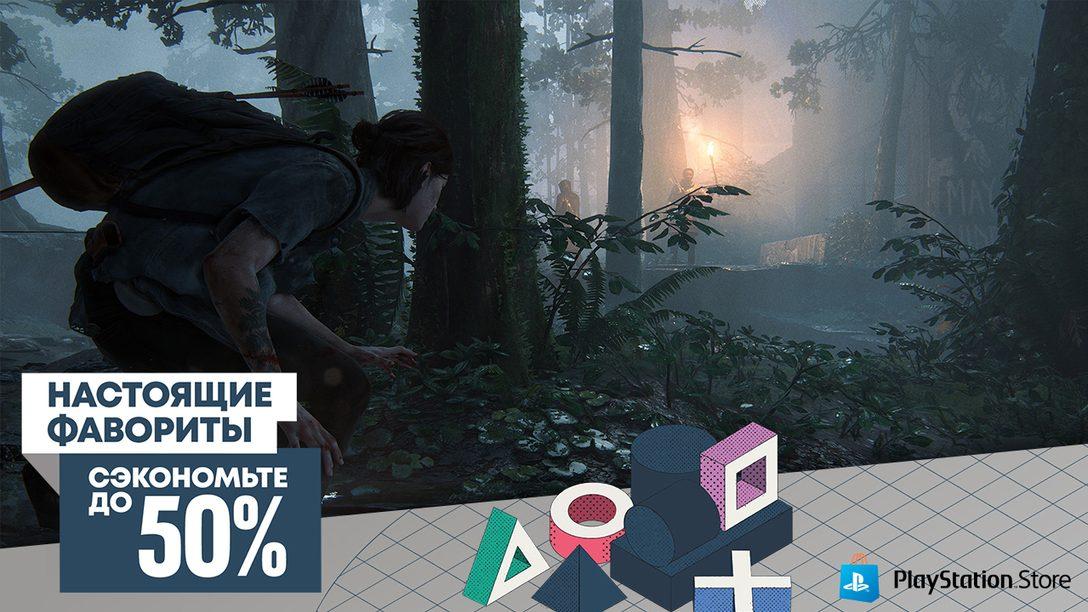 «Одни из нас: Часть II» возглавляет предложения распродажи «Настоящие фавориты» в PlayStation Store