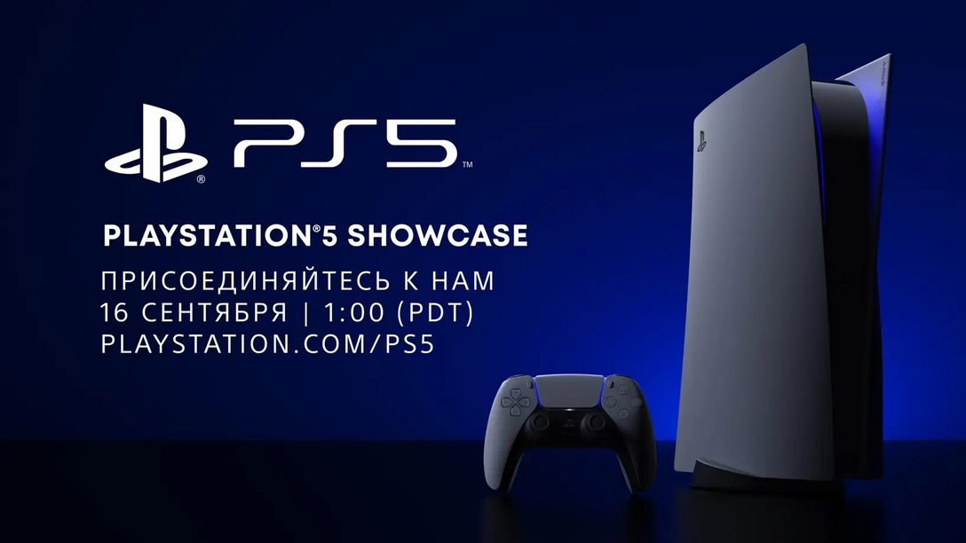 Смотрите прямую трансляцию: 16 сентября презентация PlayStation 5