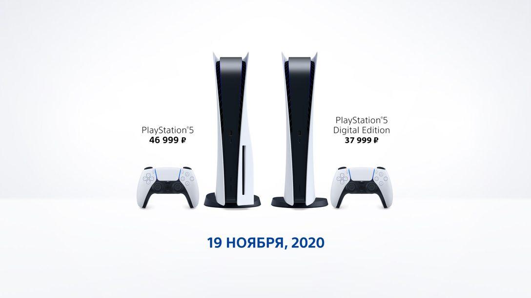 PlayStation 5 выходит в ноябре по цене 37 999 рублей для PS5 Digital Edition и 46 999 для PS5 с дисководом Ultra HD Blu-Ray