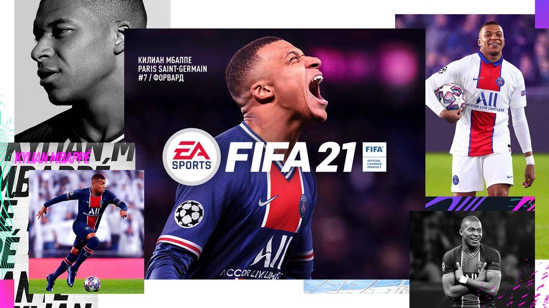 Готовьтесь к премьере FIFA 21 с нашим новым конкурсом