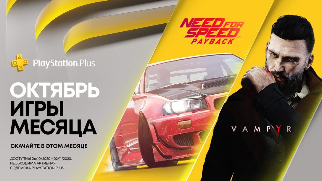 Need for Speed: Payback и Vampyr – ваши игры PS Plus в октябре