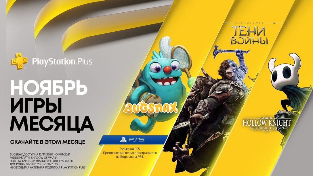 Подробности коллекции PlayStation Plus + ноябрьские игры месяца PlayStation Plus