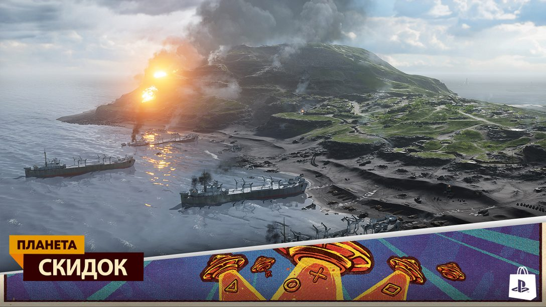 Планета скидок врывается в PlayStation Store
