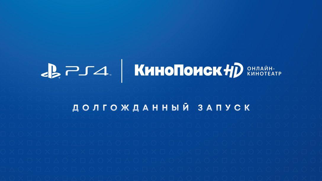 Встречайте КиноПоиск HD на PlayStation 4