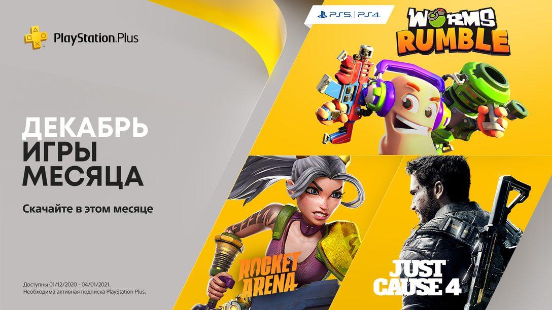 Декабрь в PlayStation Plus – Worms Rumble, Just Cause 4 и Rocket Arena