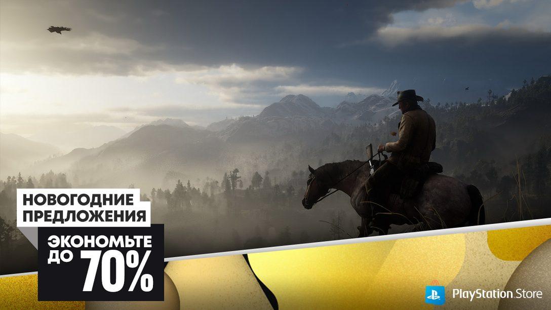 В PlayStation Store начинается распродажа «Новогодние предложения»