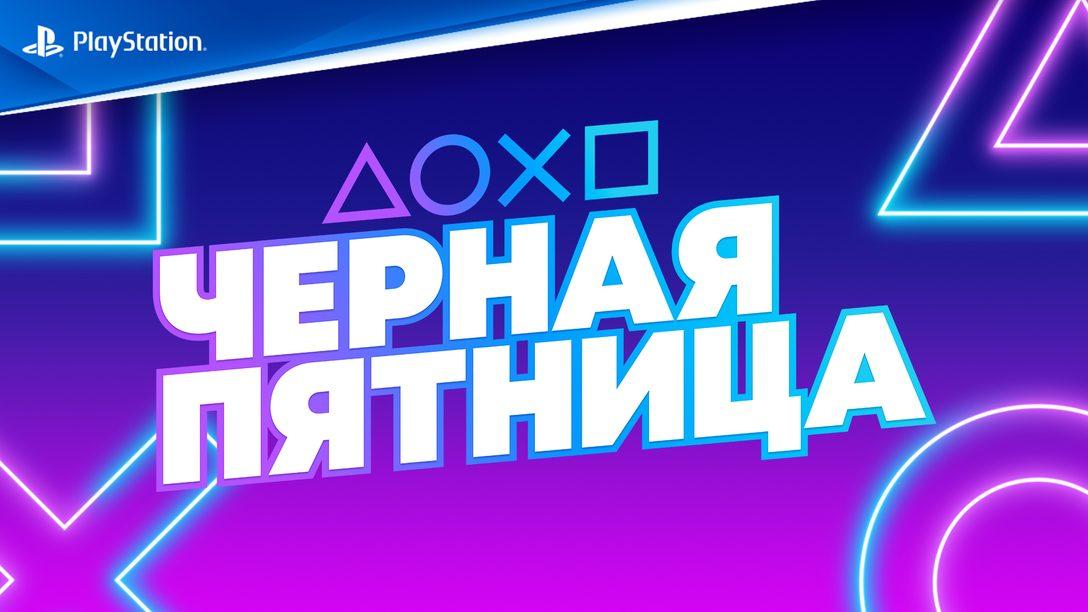 Распродажа «Черная пятница» от PlayStation начинается сегодня