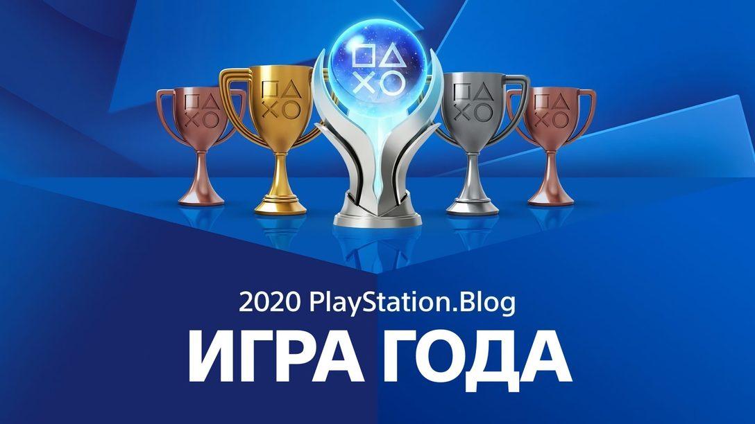 Победители голосования за игру 2020 года по версии PlayStation.Blog
