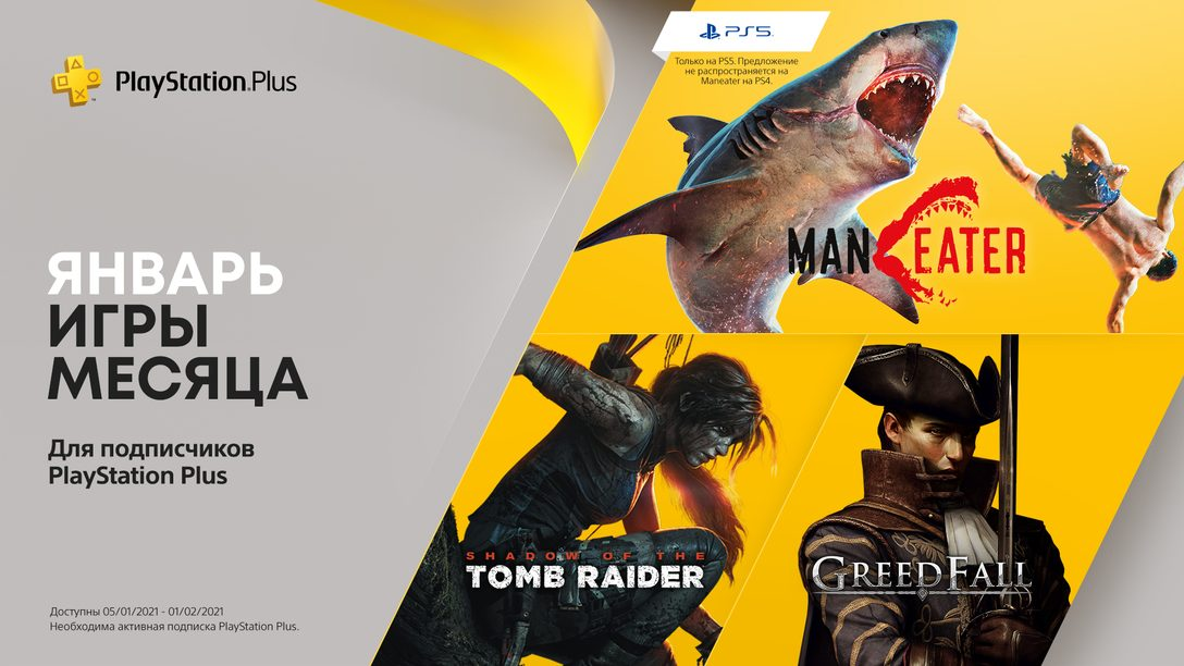 Январские игры PlayStation Plus: Maneater, Shadow of the Tomb Raider и Greedfall