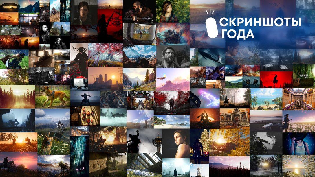 Скриншот Недели – итоги темы «Игры 2020»