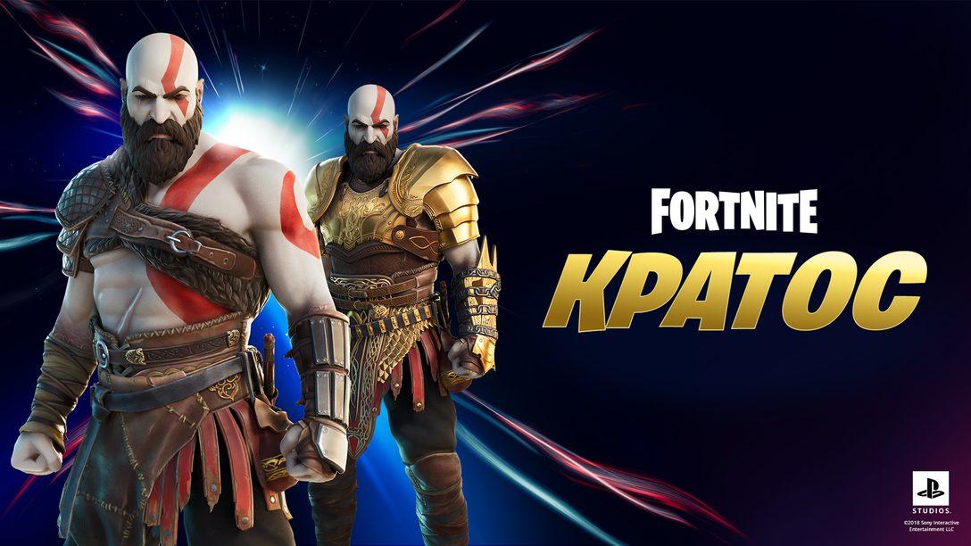 Начните охоту в образе Кратоса в пятом сезоне второй главы Fortnite