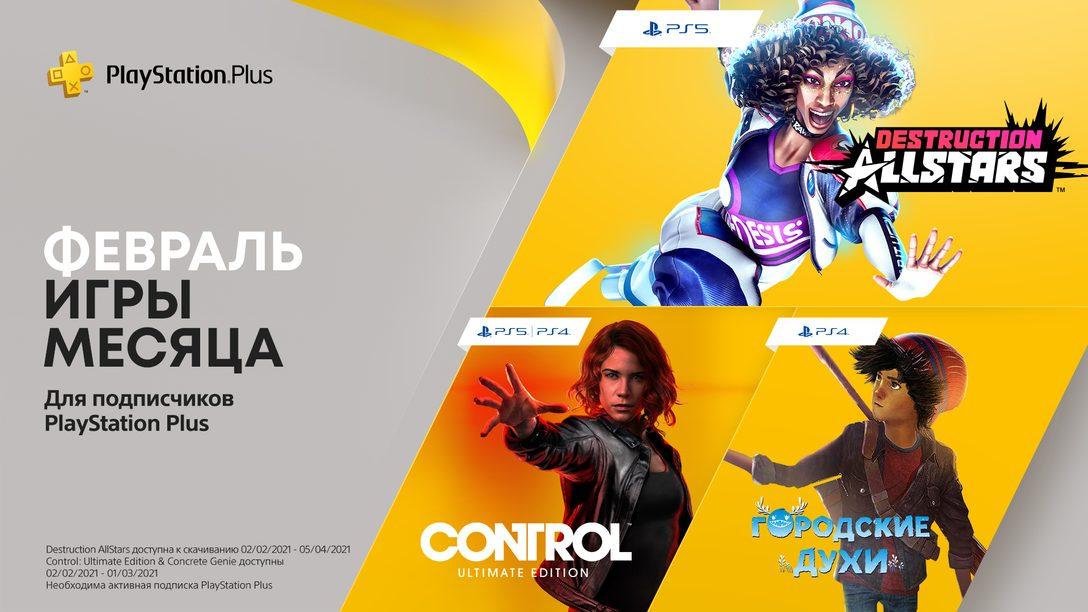 Февраль в PlayStation Plus – Destruction AllStars, Control: Ultimate Edition и «Городские духи»