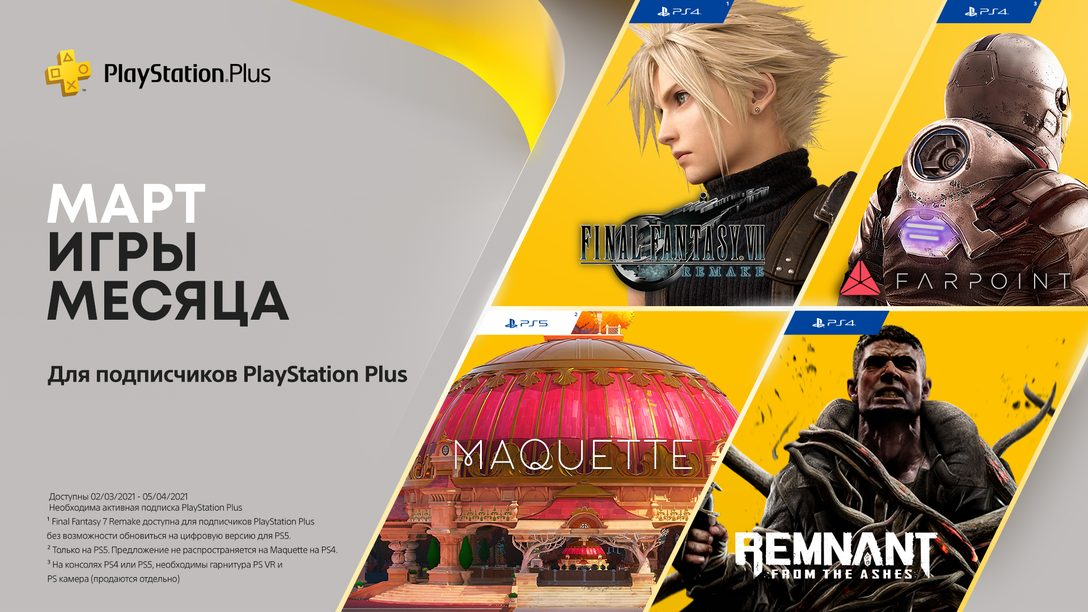 Игры PS Plus в марте: Final Fantasy VII Remake, Maquette, Remnant: From the Ashes и Farpoint