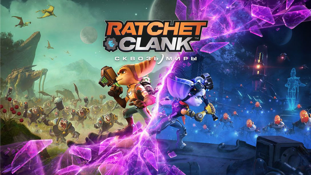 «Ratchet & Clank: Сквозь миры» выходит 11 июня 2021 года