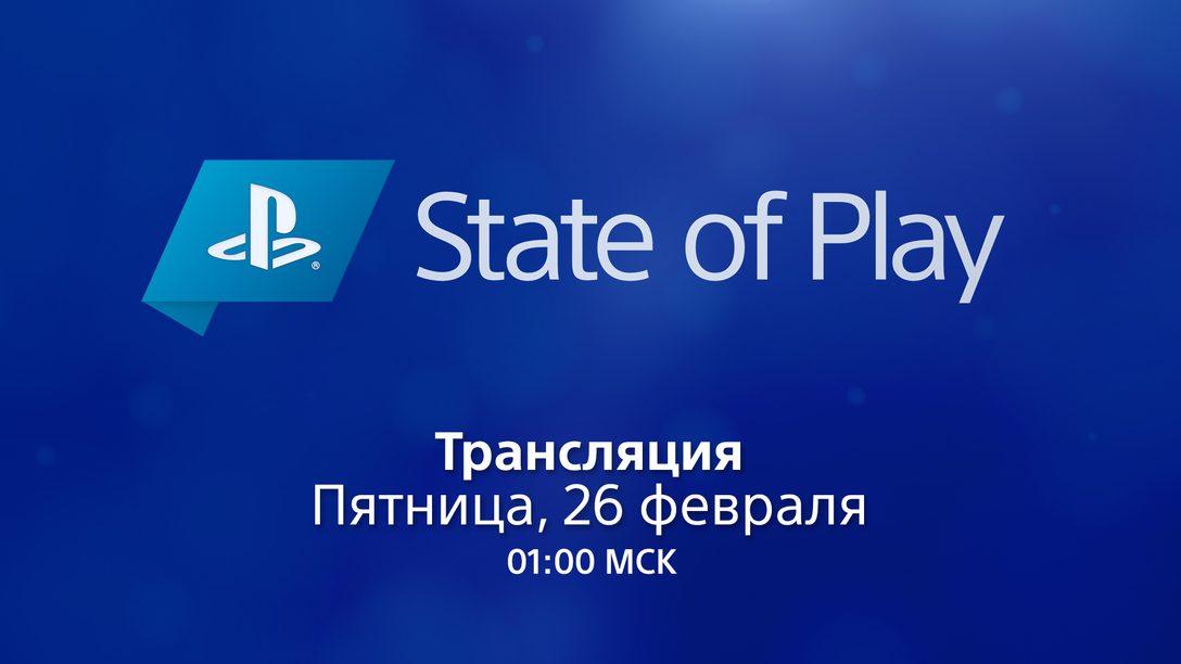 State of Play возвращается в пятницу, 26 февраля