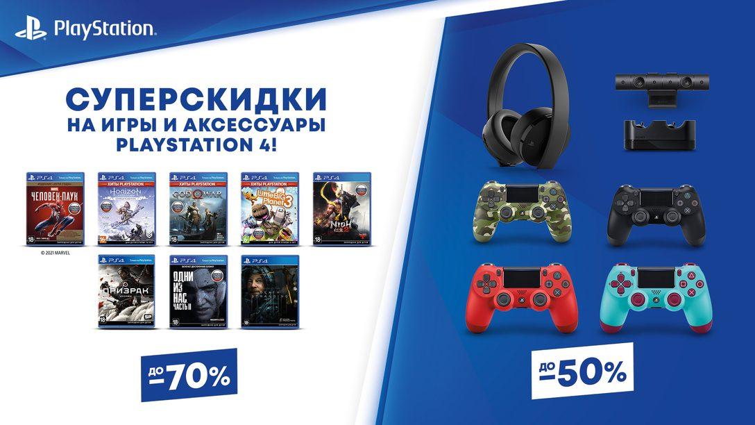 Большая распродажа игр и аксессуаров для PlayStation 4 начинается сегодня!