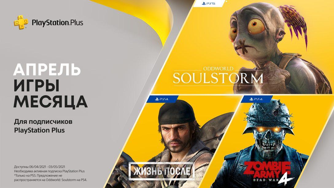 Игры PS Plus в апреле: «Жизнь после», Oddworld: Soulstorm и Zombie Army 4: Dead War
