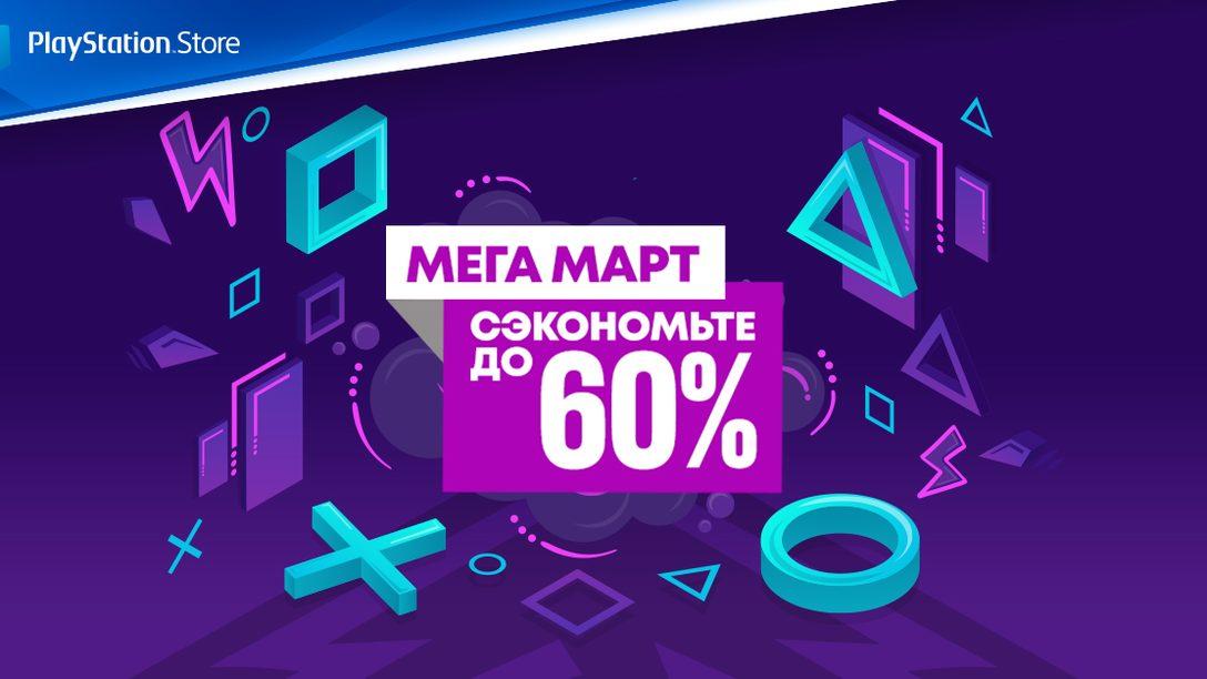 В PlayStation Store начинается акция Мега Март