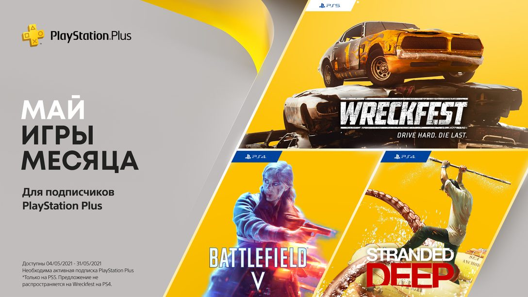 Игры PlayStation Plus в мае: Battlefield V, Stranded Deep, Wreckfest: Drive Hard. Die Last.