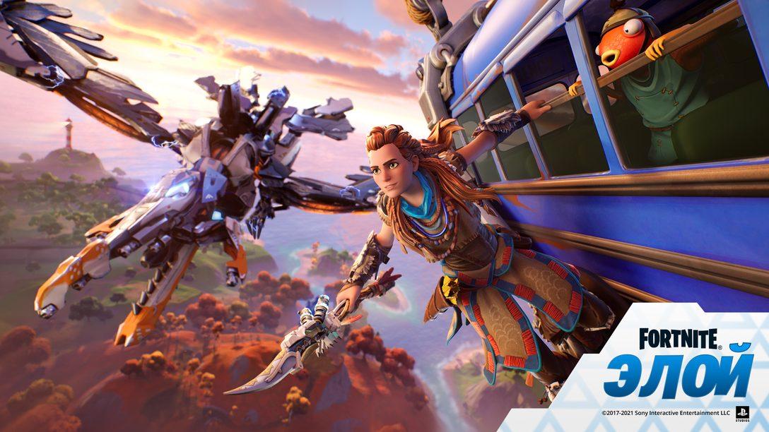 Oчередной персонаж в серии «Легенды видеоигр» — Элой теперь в Fortnite