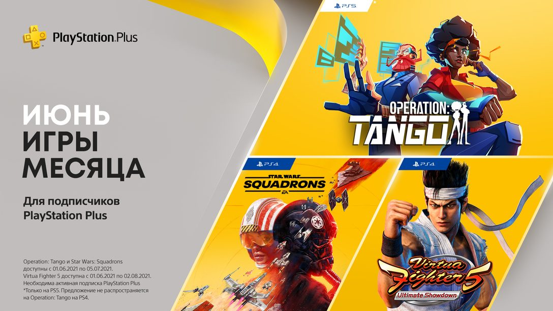 Игры PlayStation Plus в июне: Operation: Tango, Virtual Fighter 5: Ultimate Showdown, Star Wars Squadrons