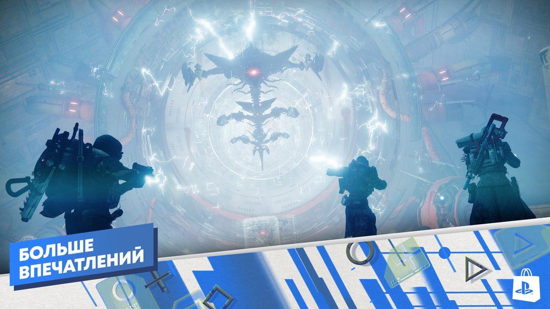 В PlayStation Store начинается акция «Больше впечатлений»
