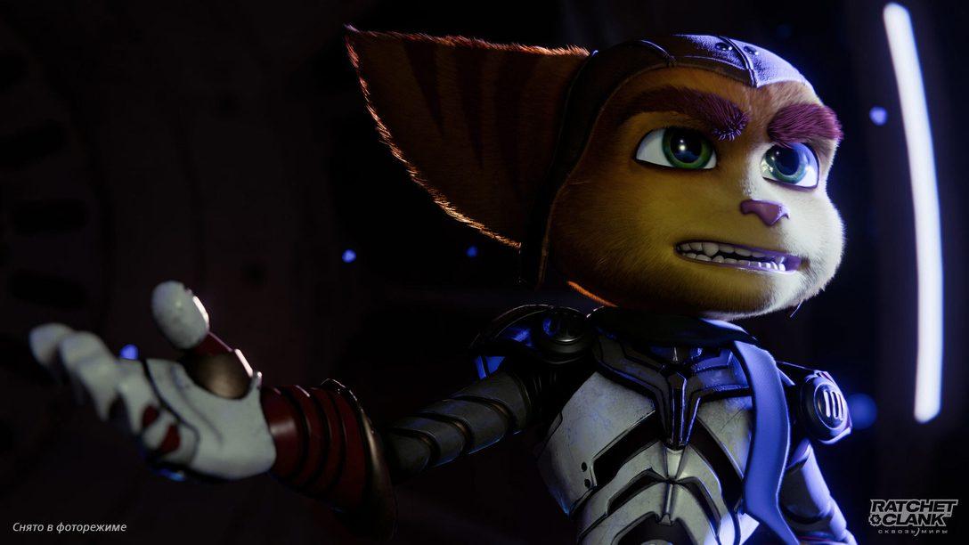 Ролик про фоторежим «Ratchet & Clank: Сквозь миры» и советы разработчиков по его использованию