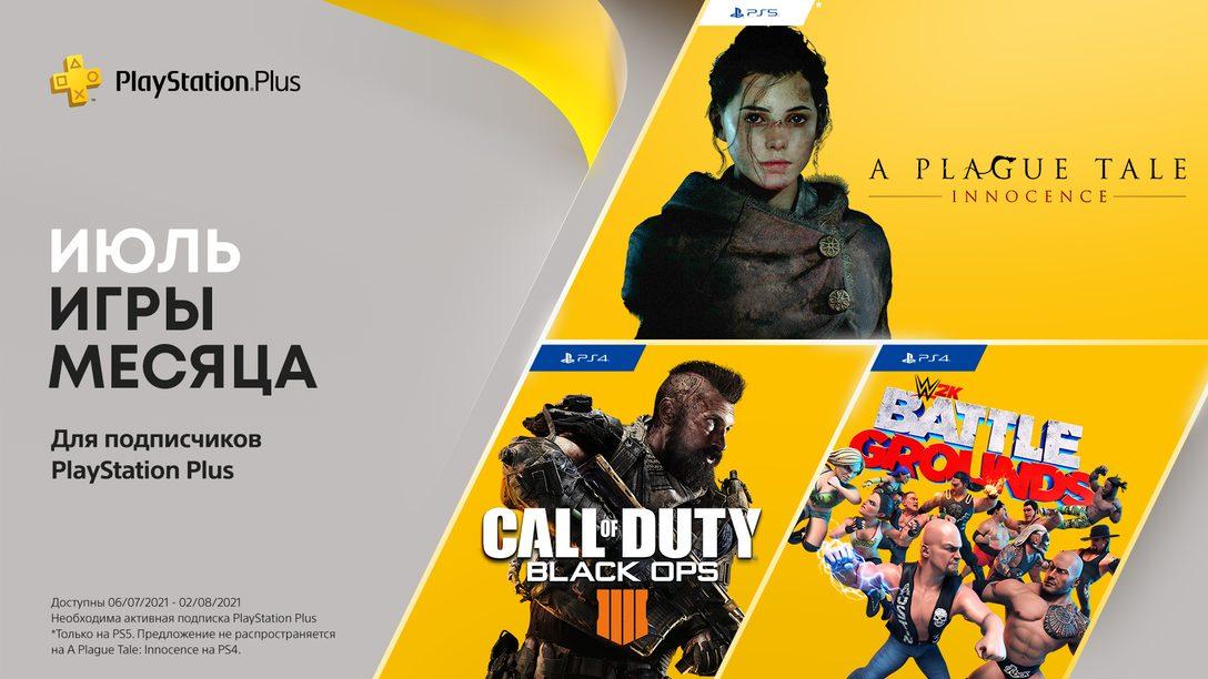 Игры PlayStation Plus в июле: Call of Duty: Black Ops 4, WWE 2K Battlegrounds, A Plague Tale: Innocence