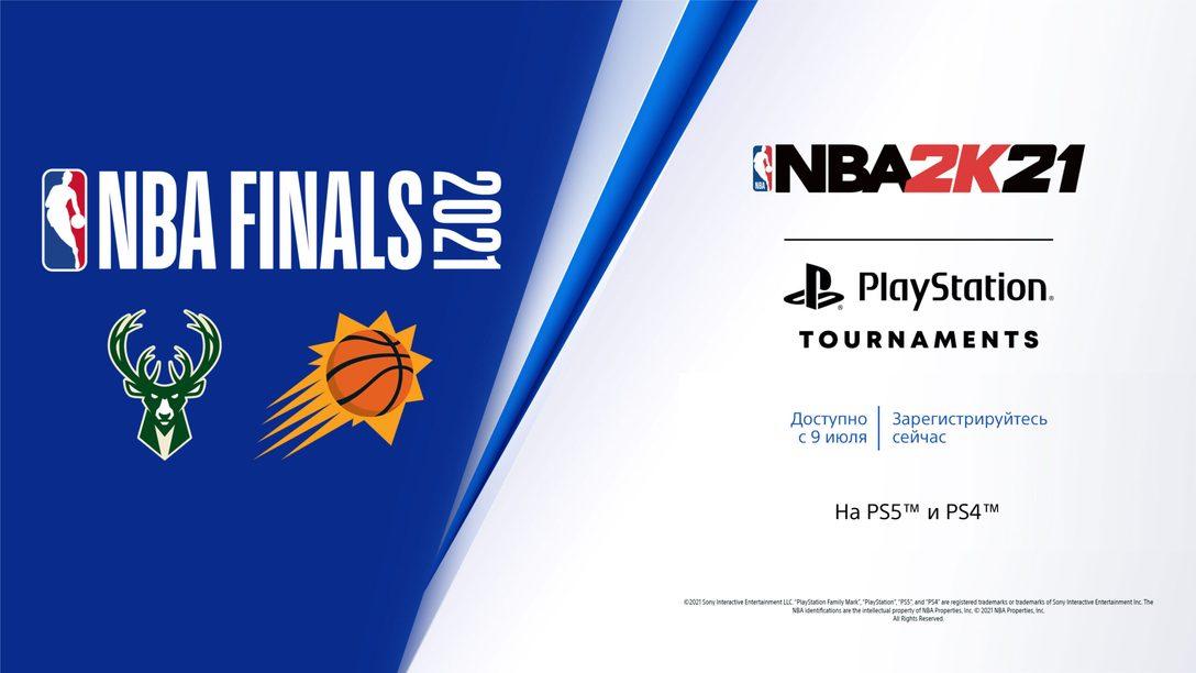 Завоюйте славу в финале турнира NBA 2K21 на PlayStation